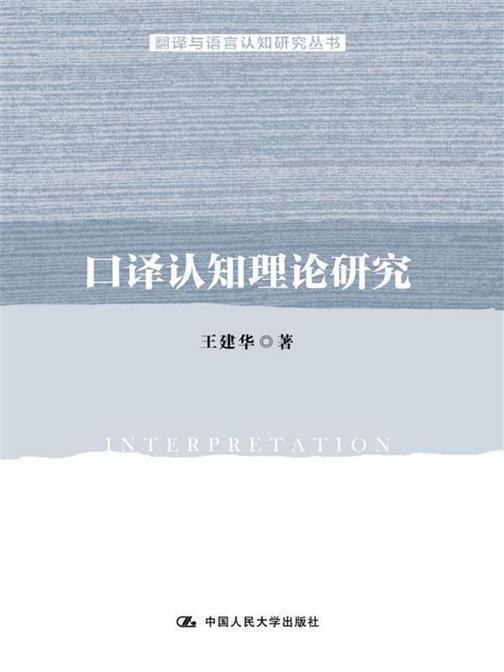 口译认知理论研究(翻译与语言认知研究丛书)