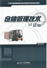 仓储管理技术(仅适用PC阅读)