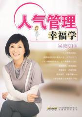 人气管理幸福学(试读本)