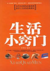 生活小窍门(时尚生活指南)