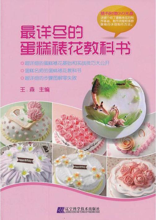最详尽的蛋糕裱花教科书