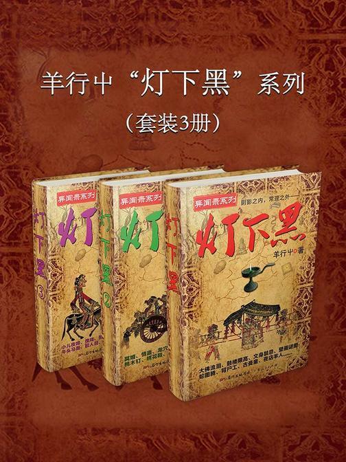 """羊行屮""""灯下黑""""系列(套装3册)"""