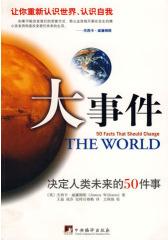 大事件——决定人类未来的50件事(试读本)