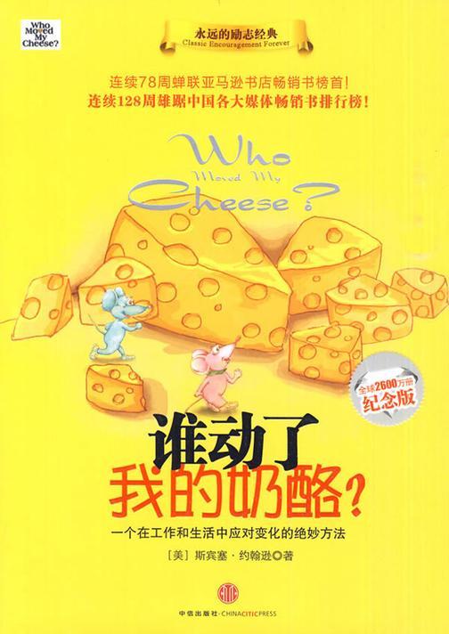 谁动了我的奶酪[精品]