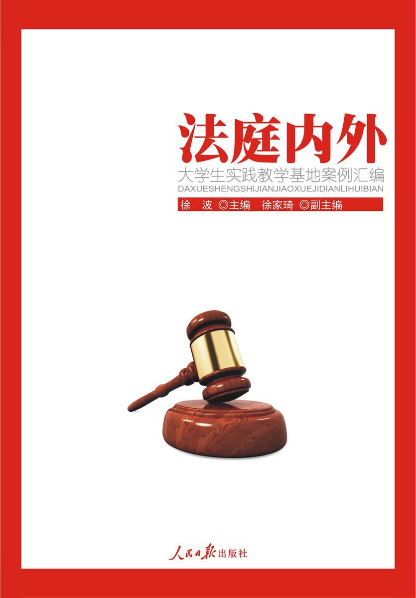 法庭内外——大学生实践教学基地案例汇编