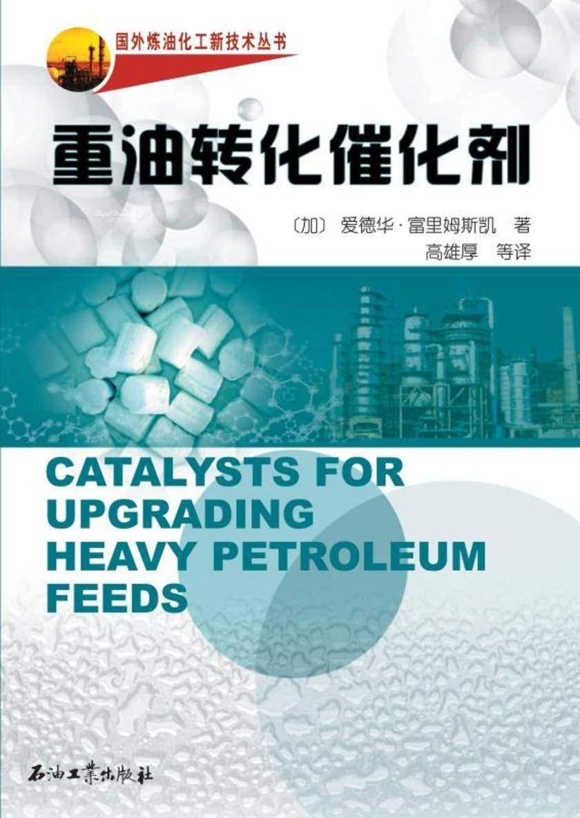 重油转化催化剂