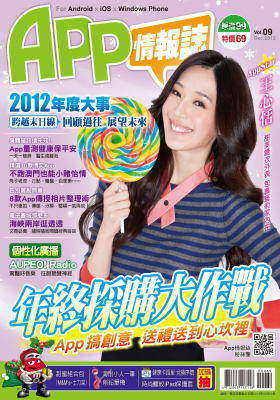 APP情报志 月刊 2012年12月(电子杂志)(仅适用PC阅读)