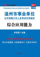 中公版2017温州市事业单位公开招聘工作人员考试专用教材:综合应用能力