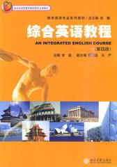 综合英语教程.4(仅适用PC阅读)