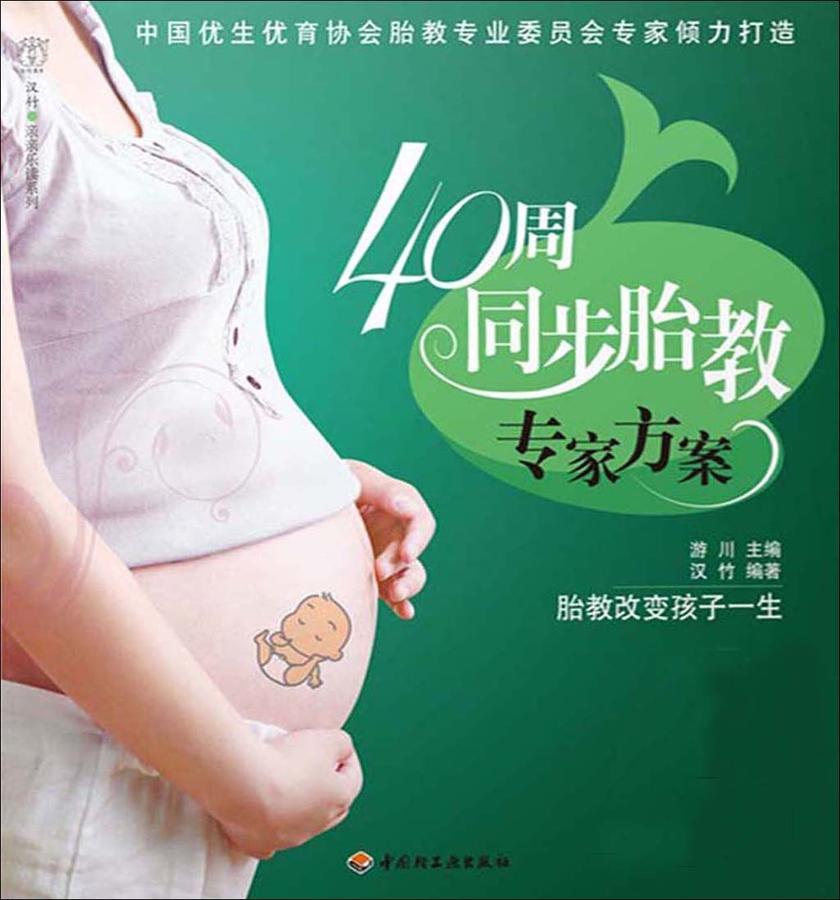 40周同步胎教专家方案(仅适用PC阅读)