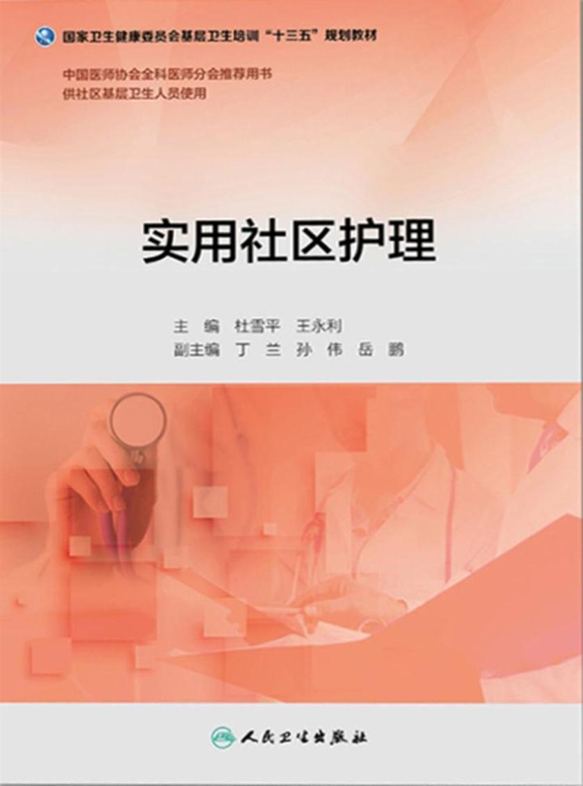 """实用社区护理(基层卫生培训""""十三五""""规划教材)"""