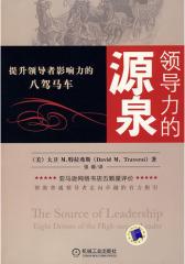 领导力的源泉(试读本)