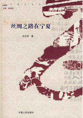 丝绸之路在宁夏