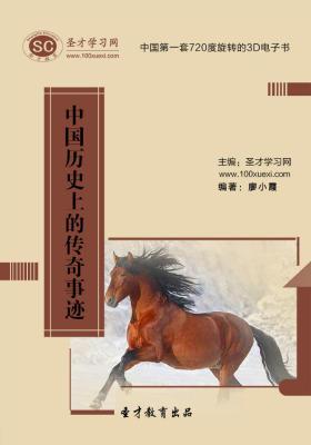 [3D电子书]圣才学习网·中国历史上的传奇事迹(仅适用PC阅读)
