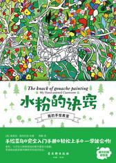 水粉的诀窍:手绘菜鸟的完全入门手册