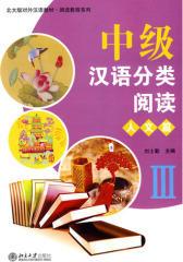 中级汉语分类阅读:人文篇(Ⅲ)(仅适用PC阅读)