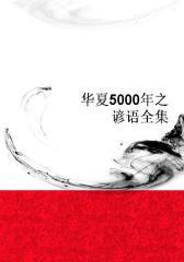 华夏5000年之谚语全集