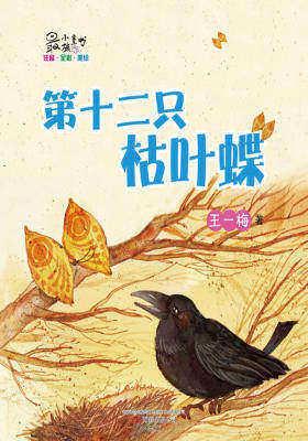 最小孩系列:第十二只枯叶蝶