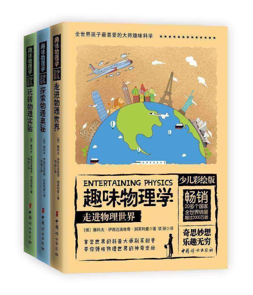 趣味物理学:少儿彩绘版(全三册) (走进物理世界、探索物理奥秘、玩转物理实验)
