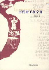 历代帝王在宁夏