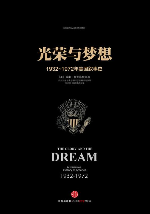 光荣与梦想4