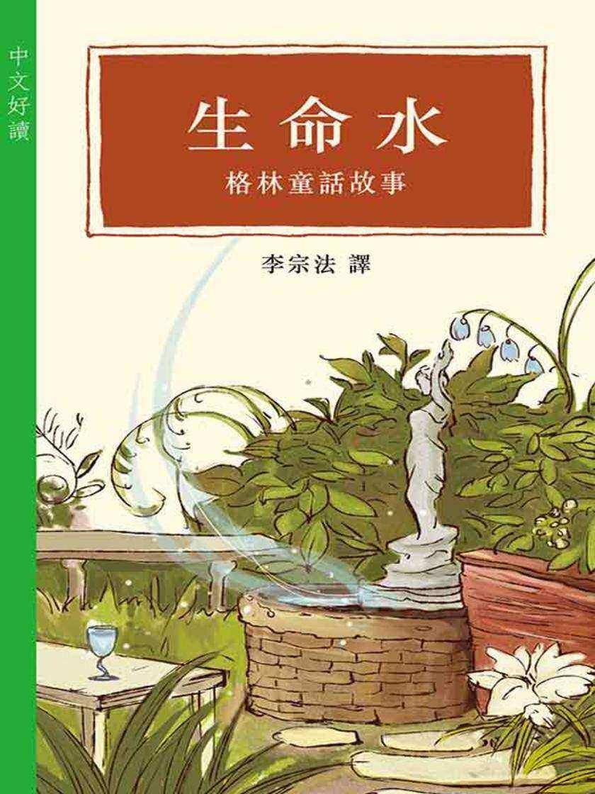 生命水──格林童話故事 (中文好讀)