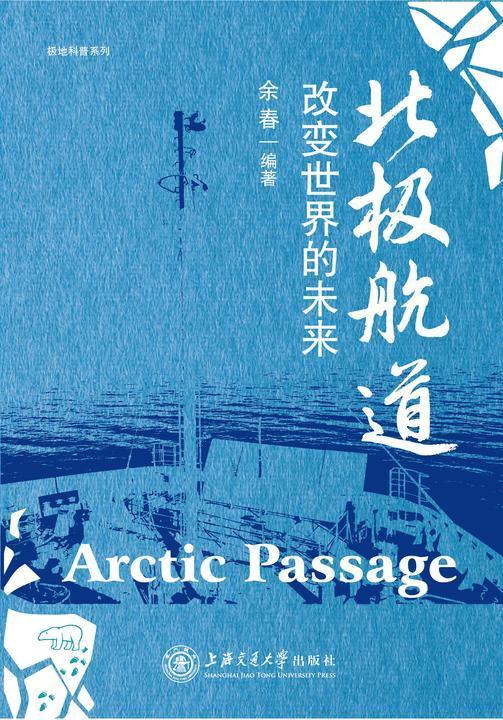 北极航道:改变世界的未来