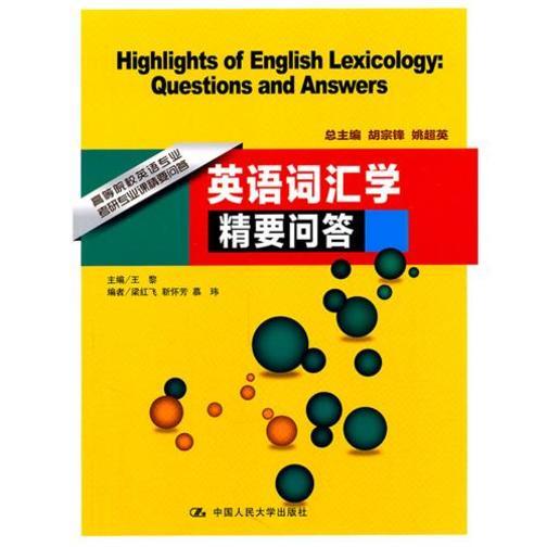 英语词汇学精要问答