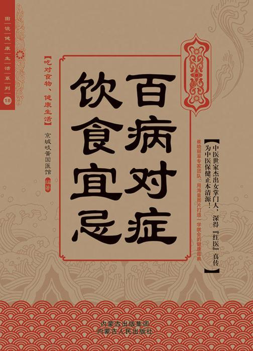 2012牛皮纸版18:百病对症饮食宜忌(仅适用PC阅读)