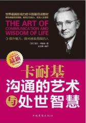 卡耐基沟通的艺术与处世智慧(试读本)