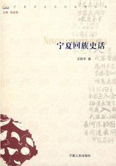 宁夏回族史话