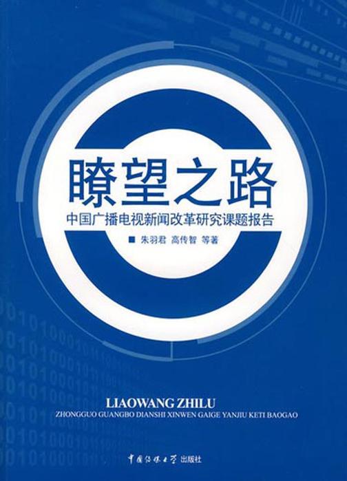 瞭望之路:中国广播电视新闻改革研究课题报告