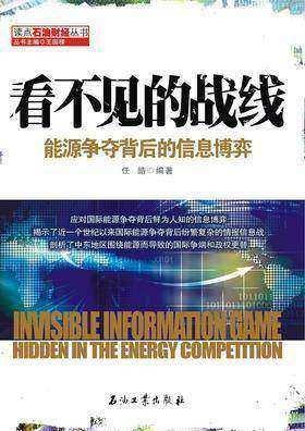 看不见的战线——能源争夺背后的信息博弈