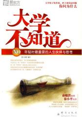 大学不知道——新东方大愚励志系列丛书(试读本)