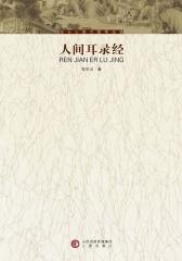 张石山散文随笔选辑——人间耳录经