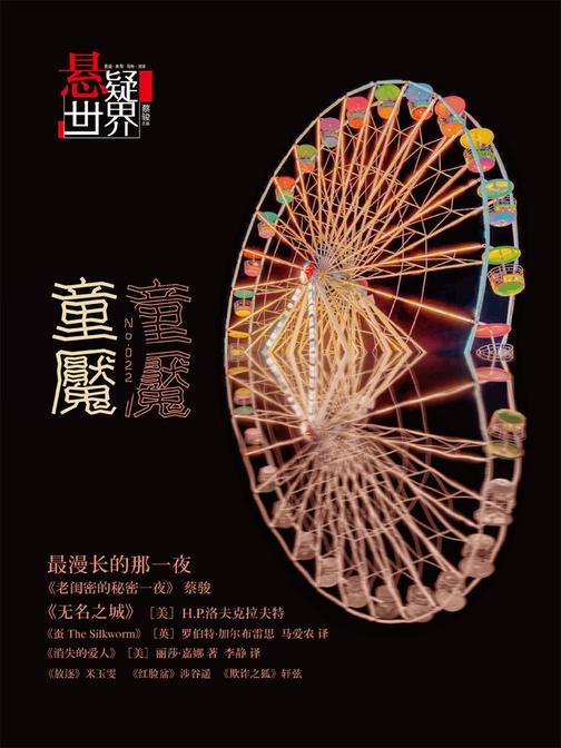 NO.022悬疑世界·童魇(电子杂志)