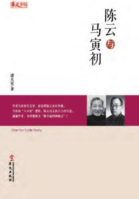 陈云与马寅初(仅适用PC阅读)