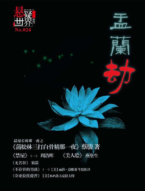 NO.024悬疑世界·盂兰劫(电子杂志)