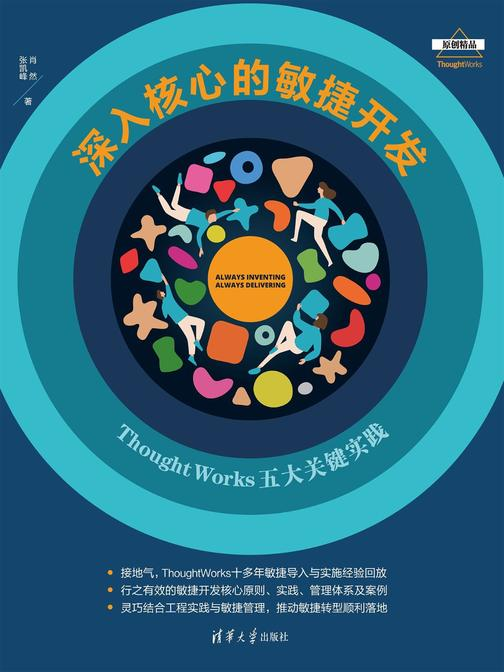 深入核心的敏捷开发:ThoughtWorks五大关键实践