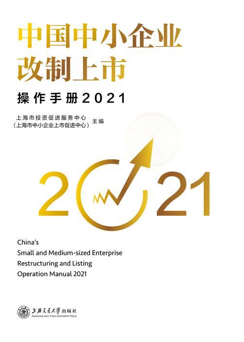 中国中小企业改制上市操作手册