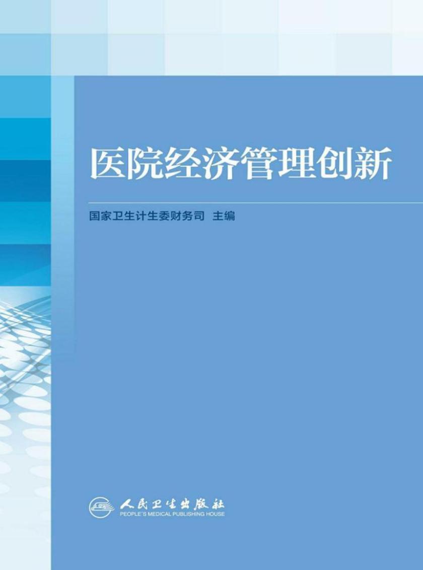 医院经济管理创新