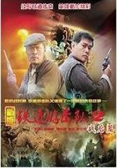 铁道游击队2战后篇(影视)