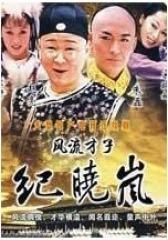 风流才子纪晓岚(影视)