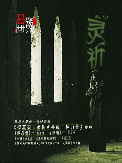 NO.027悬疑世界·灵祈(电子杂志)
