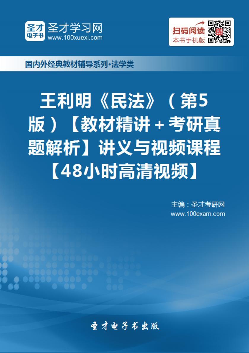 王利明《民法》(第5版)【教材精讲+考研真题解析】讲义与视频课程【48小时高清视频】