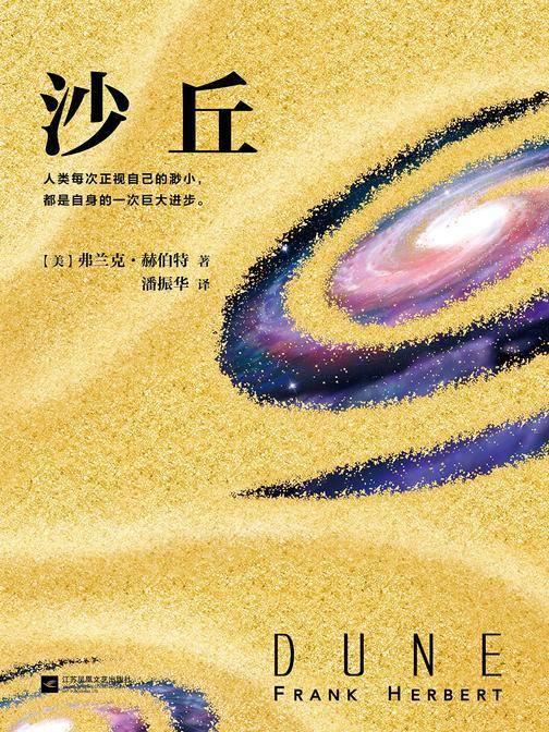 沙丘(一生必读的100本书)