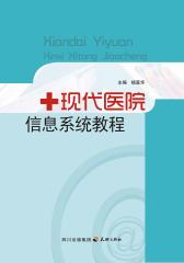 现代医院信息系统教程(仅适用PC阅读)