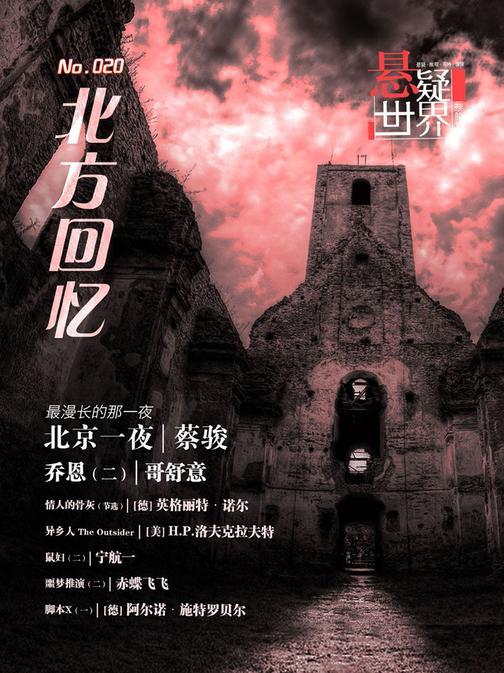 NO.020悬疑世界·北方回忆(电子杂志)