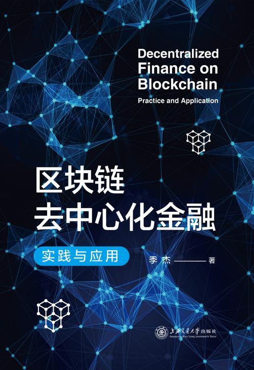 区块链去中心化金融:实践与应用