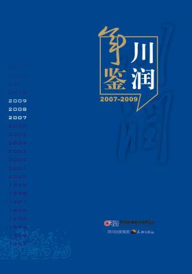 川润年鉴:2007-2009(仅适用PC阅读)